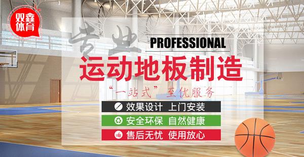 河北雙鑫體育設施工程有限公司
