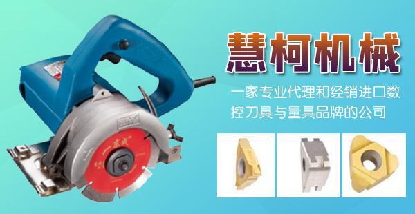 上海慧柯機械有限公司