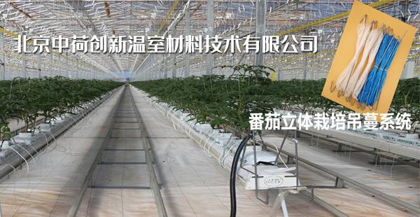 北京中荷創新溫室材料技術有限公司