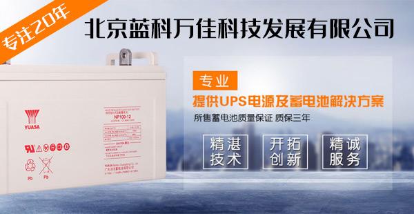 北京藍科萬佳科技發展有限公司