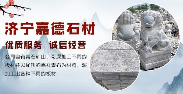 濟寧嘉德石材有限公司