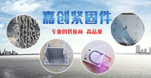 邯鄲市嘉創緊固件銷售有限公司