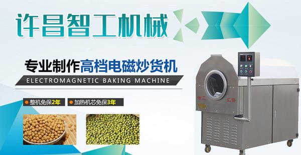 許昌智工機械制造有限公司