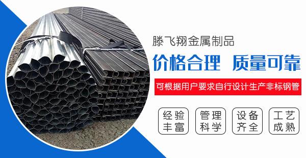 天津市北辰區滕飛翔金屬制品銷售部