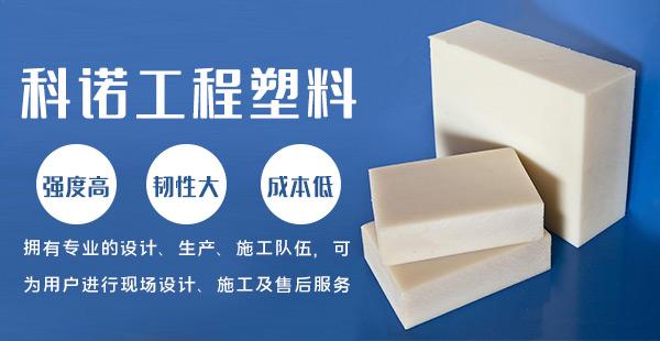张家口市科诺工程塑料有限公司分公司