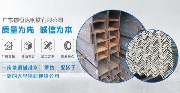 广东睿恒达钢铁有限公司